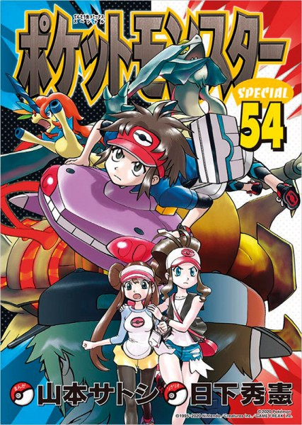 Panini | Manga | Pokémon: Schwarz 2 und Weiss 2: 3 Cover