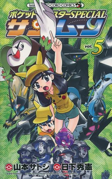 Pokémon: Sonne und Mond 5 Cover