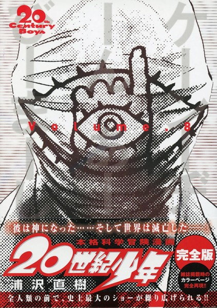 20th Century Boys: Ultimative Edition 8 Cover