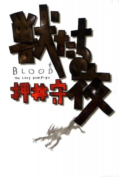 Blood: The Last Vampire - Der Roman