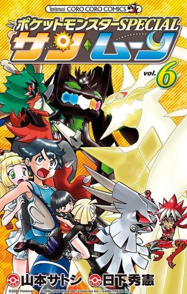 Pokémon: Sonne und Mond 6 Cover