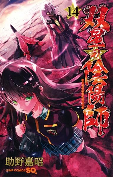 Twin Star Exorcists: Onmyoji 14 Cover